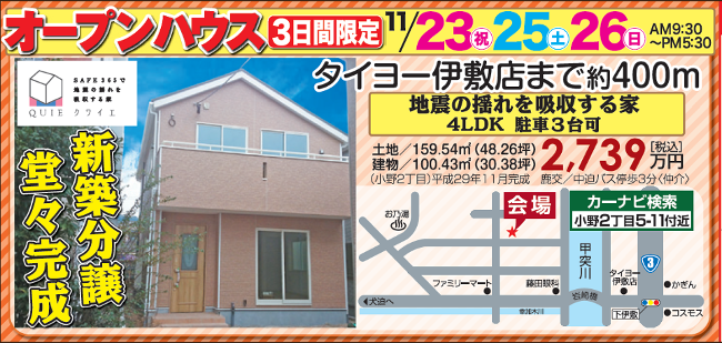 openhouse112326.png
